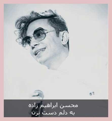 دانلود اهنگ به دلم دست نزن محسن ابراهیم زاده