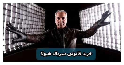 خرید سریال هیولای مهران مدیری