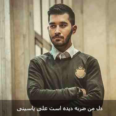 دانلود اهنگ دل من ضربه دیده است علی یاسینی