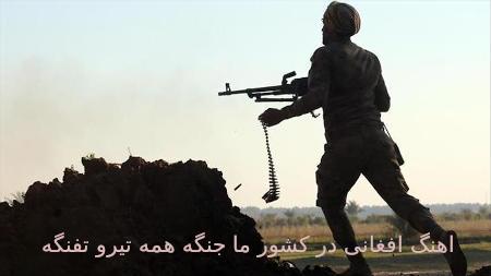 اهنگ افغانی در کشور ما جنگه همه تیرو تفنگه